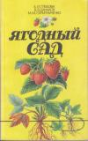 Купить книгу Глебова, Е.И. - Ягодный сад
