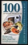 - Блюда из рыбы и морепродуктов. Серия 100 лучших рецептов для микроволновой печи.