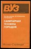 Ярошевский Д. А. и др. - Санитарная техника городов. Учебник для вузов.