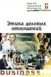 купить книгу Блюм, Герасимов, Молоткова - Этика деловых отношений