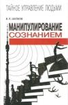 Купить книгу Шейнов В. П. - Манипулирование сознанием