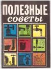 Купить книгу Соболев, Л.Д. - Полезные советы