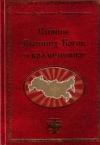 Купить книгу Г. А. Сидоров - Сияние Вышних Богов и крамешники