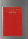 Купить книгу Андропов Ю. В. - Избранные речи и статьи.