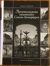 Купить книгу Кириков, Борис - Архитектурные памятники Санкт-Петербурга