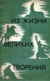 Купить книгу Бродский, Б. - Из жизни великих творений