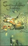 Купить книгу  - Сад плененных сердец