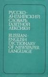 Купить книгу В. Н. Крупнов - Русско-английский словарь газетной лексики