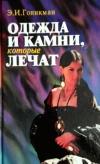 Купить книгу Гоникман Эмма - Одежда и камни, которые лечат