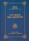 Купить книгу Ю. П. Батулин - Учу жить без лекарств или Семейная энциклопедия альтернативной медицины