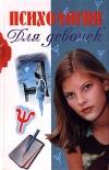 купить книгу Гришунина - Психология для девочек