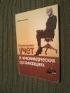 Купить книгу Радачинский В. И. - Бухгалтерский учет в некоммерческих организациях