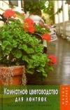 Купить книгу Жадько Е. Г. - Комнатное цветоводство для лентяек