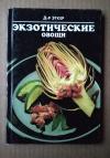 Купить книгу Доктор Эткер - Экзотические овощи