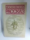 Авдеенко, Ю.; Власов, Ю.; Трифонов, Ю. и др. - Московский рассказ