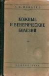 Купить книгу Фандеев Л. И. - Кожные и венерические болезни
