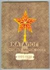 Купить книгу  - Каталог почтовых марок СССР 1975-1978 гг.
