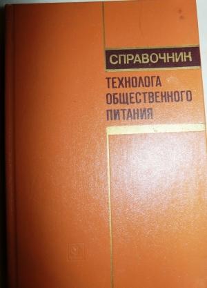Технолог общественного питания справочник