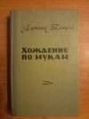 Купить книгу Толстой А. Н. - Хождение по мукам. В 2 томах