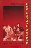 Купить книгу Ю. Галенович - Мао Цзэдун вблизи