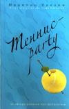 Купить книгу Маделин Уикхем - Теннис - Party