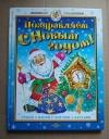 Купить книгу Юдаева М. - Поздравляем с Новым годом