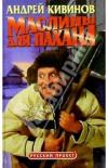 Купить книгу Андрей Кивинов - Маслины для пахана