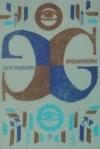 Купить книгу Толкиен (Толкин) Д. Р. Р. - Хранители. Летопись первая из эпопеи Властелин колец.