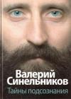 купить книгу Синельников, Валерий - Тайны подсознания