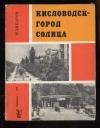 Купить книгу Хибаров М. - Кисловодск - город солнца.