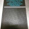 Купить книгу Ред. Илюнин К. К. - Справочник по электроизмерительным приборам