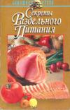 Купить книгу [автор не указан] - Секреты раздельного питания