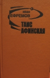 Ефремов Иван - Таис Афинская