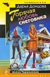 купить книгу Донцова - Горячая любовь снеговика