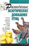 Купить книгу Авт. - сост. Бондаренко С. П. - Разведение экзотических домашних птиц