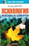 Купить книгу И. О. Вагин - Психология жизни и смерти