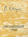 Купить книгу Вениамин Каверин - Письменный стол