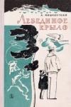 Купить книгу Анатолий Мошковский - Лебединое крыло. Твоя Антарктида