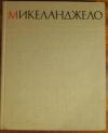 Купить книгу Гращенков В. Н. - Микеланджело Поэзия. Письма. Суждения современников.