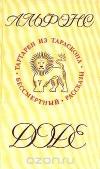 Купить книгу Альфонс Доде - Тартарен из Тараскона. Бессмертный. Рассказы