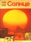 Юбелавер, Эрих - Солнце