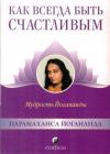 купить книгу Парамаханса Йогананда - Как всегда быть счастливым