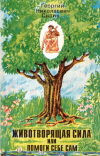 Купить книгу Г. Н. Сытин - Животворящая сила. Помоги себе сам