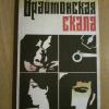 Купить книгу Грин Грэм - Брайтонская скала