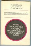 Купить книгу  - Жерлаков А. В., Зимин Н. С., Кононов О. В. Радиолокационные системы предупреждения столкновения судов.