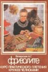 Купить книгу Вечерская А. Г. - Фриволите. Курс практического плетения кружев челноками.