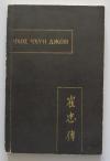 Купить книгу  - Чхое Чхун Джон (Повесть о верном Чхое).