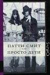 Купить книгу Патти Смит - Просто дети