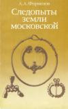 Купить книгу Формозов, А.А. - Следопыты земли московской