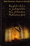 Купить книгу Шейх Мухаммад Назим аль-Хаккани - Суфийские практики тарриката Накшбандия